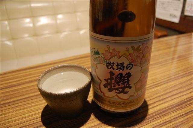 芋焼酎 牧場の櫻