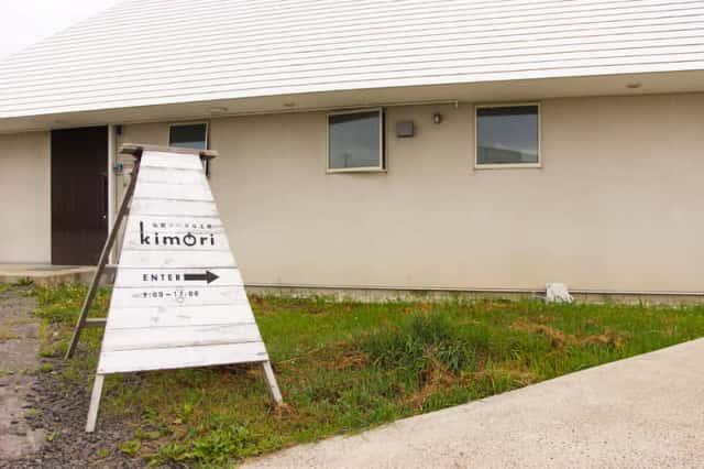 kimori