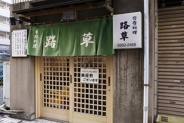 家庭料理店「路草(みちくさ)」