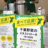東京ハーヴェスト千葉野菜応援ぶース