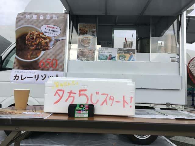 東京ハーヴェスト_そうま食べる通信キッチンカー
