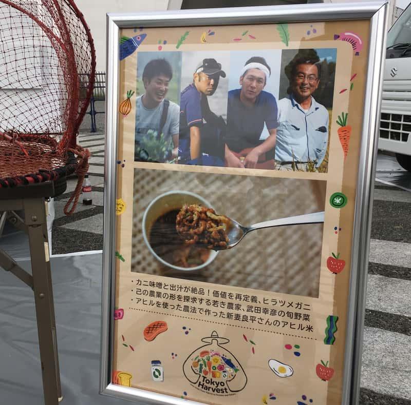 東京ハーヴェスト_そうま食べる通信カレーリゾット生産者