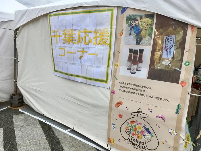 東京ハーヴェスト_千葉応援コーナー