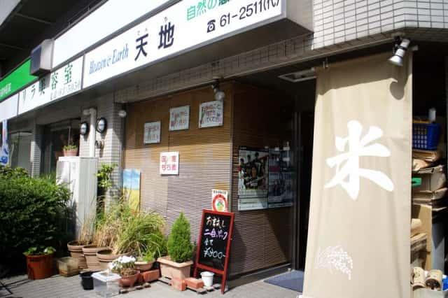 てんち米東京府中店