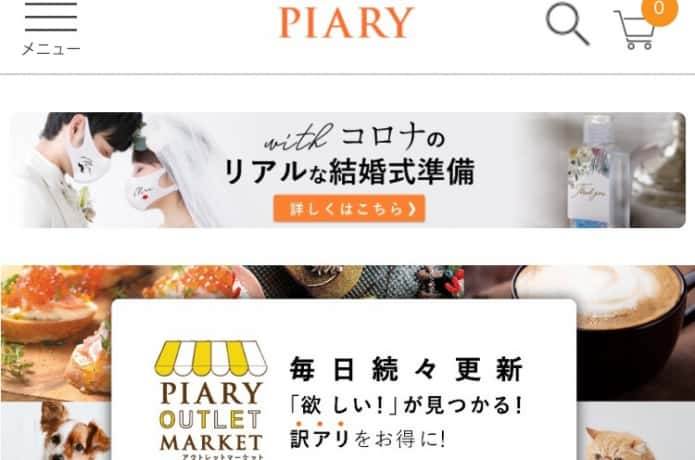 piaryサイト画面