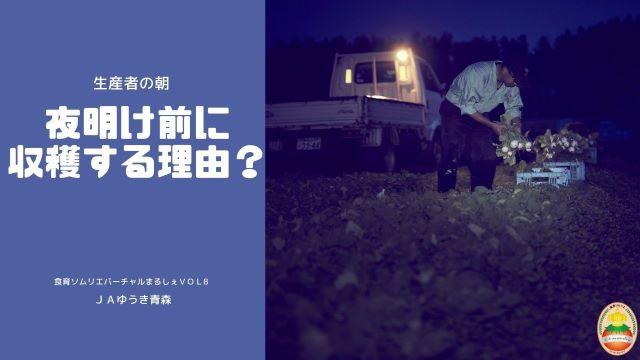 「食育ソムリエバーチャルまるしぇ」ライブ配信