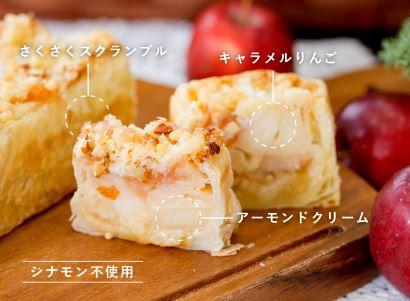 キャラメルリンゴとアーモンドクリームのアップルパイ