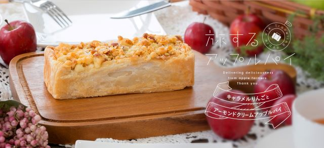 りんご農家が作るアップルパイ「旅するアップルパイ」