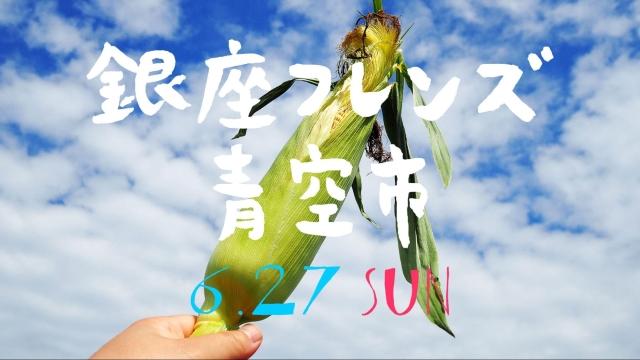 【6月27日開催】銀座フレンズ青空市